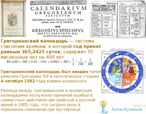 *** Григорианский календарь на 2015 год нашей эры ***