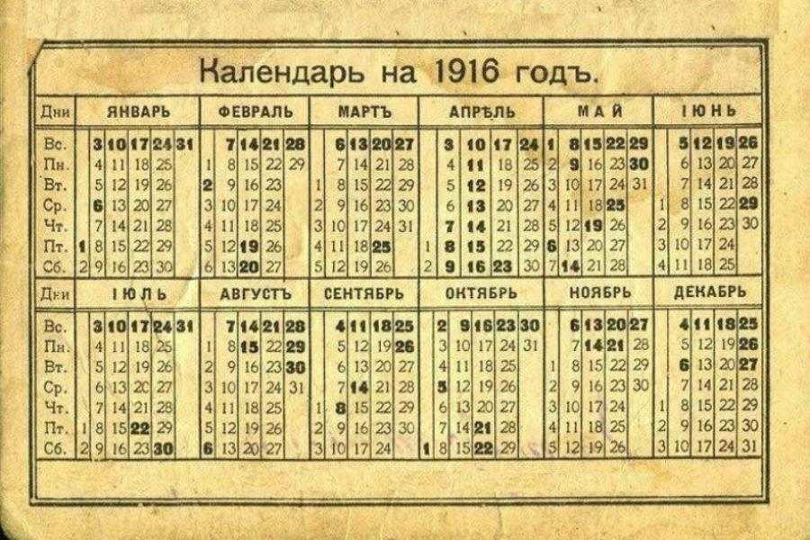 * Григорианский календарь на 2016 год и 1916 *
