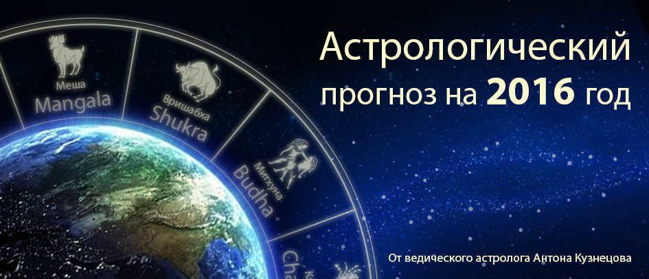 * Прогноз Антона Кузнецова на 2016-й год по науке Тантра-Джйотиш [Ведическая астрология] — видео *